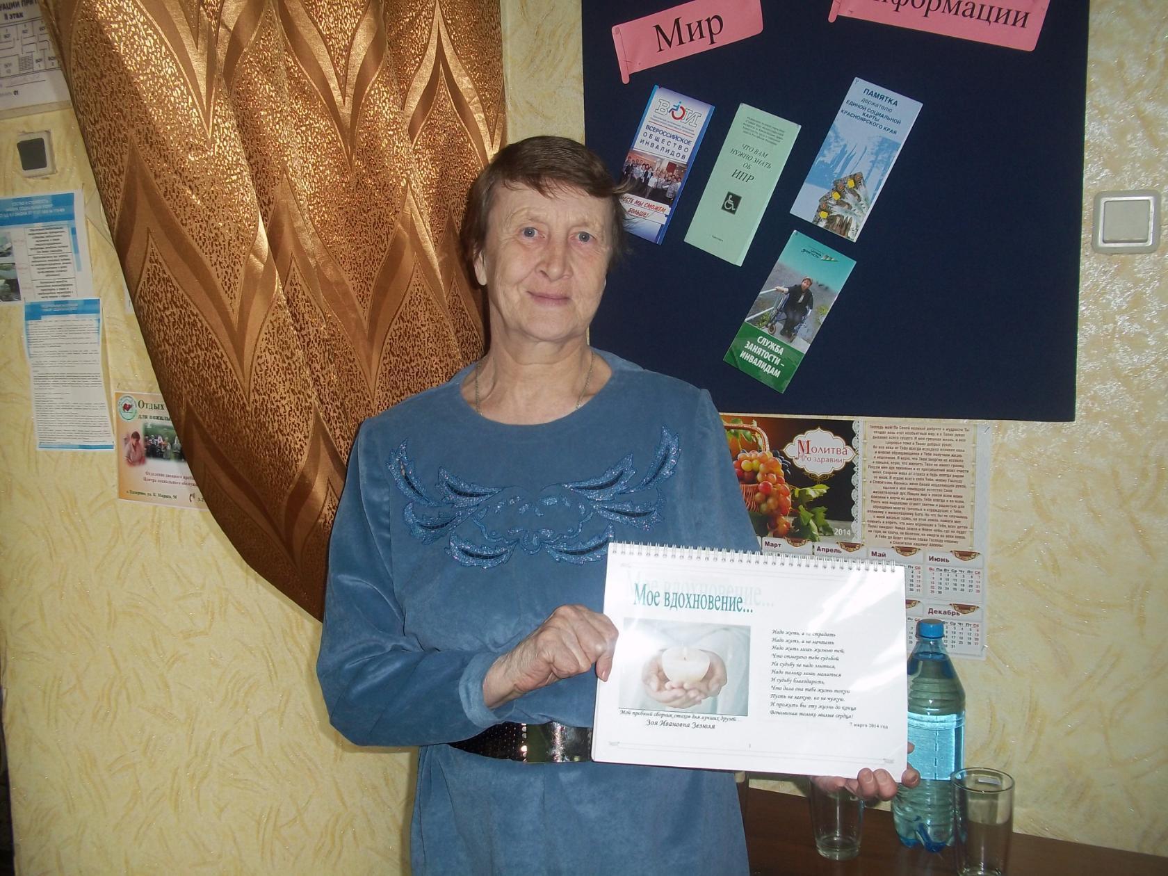 Я, Зезюля Зоя Ивановна со своим пробным и первым сборником стихов в обществе инвалидов города Назарово.